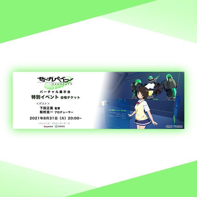 ゼーガペイン 特別イベントチケット