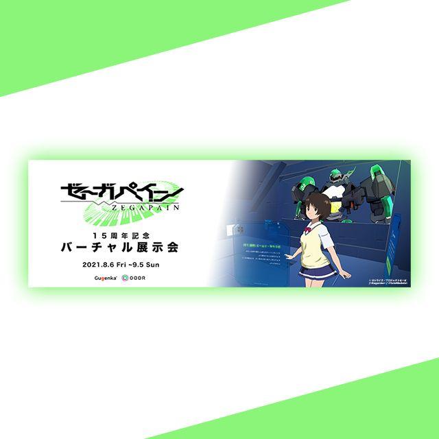 『ゼーガペイン バーチャル展示会』入場チケット_0