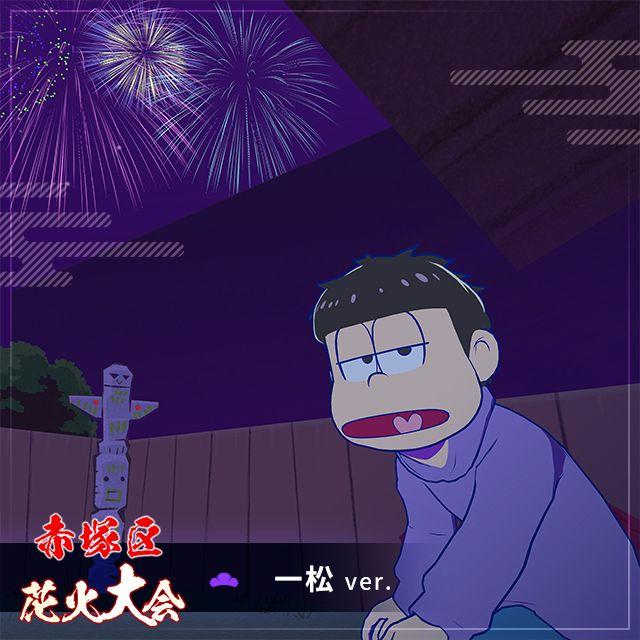 赤塚区花火大会 豪華版 一松