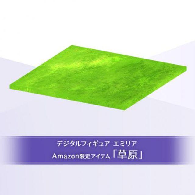 エミリア【Amazonプロダクトコード入力ページ】_4