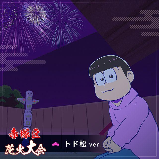 赤塚区花火大会 豪華版 トド松