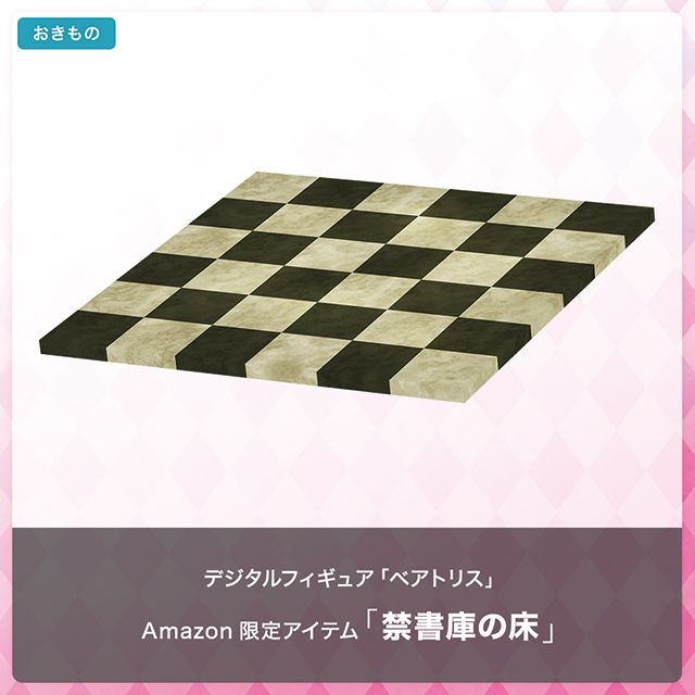 ベアトリス【Amazonシリアルコード入力ページ】_8
