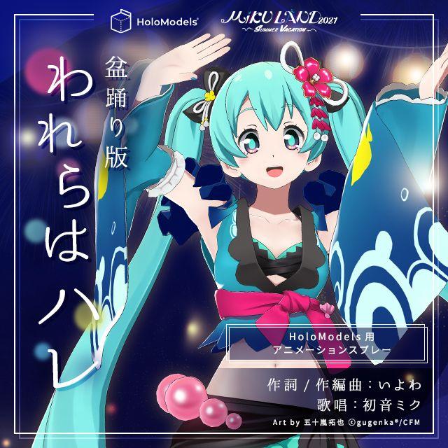 アニメーションスプレー『われらはハレ - 盆踊り版』(初音ミク-SUMMER VACATION 2021版用)_0