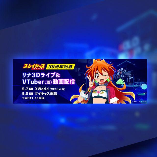 スレイヤーズ30周年記念3Dライブ チケット